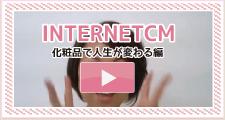 インターネットCM